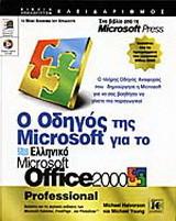 Ο οδηγός της Microsoft για το ελληνικό Microsoft Office 2000