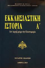 Εκκλησιαστική Ιστορία Α'