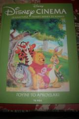 Disney Cinema: Γουίνι το αρκουδάκι