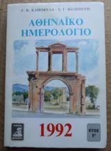 Αθηναϊκό ημερολόγιο 1992