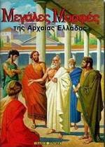 Μεγάλες μορφές της αρχαίας Ελλάδας