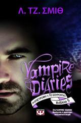Vampire Diaries 5: Η επιστροφή: Το σούρουπο