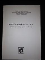 Νεοελληνική Γλώσσα Ι
