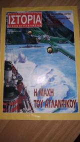 Ιστορία εικονογραφημένη τεύχος 351 σεπ 1997