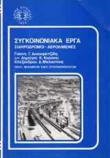 Συγκοινωνιακά έργα - Σιδηρόδρομοι, Αερολιμένες