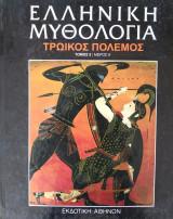Ελληνική Μυθολογία Τρωικός Πόλεμος τόμος 1 μέρος Α