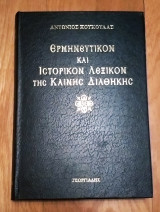 Ερμηνευτικόν και Ιστορικόν Λεξικόν της Καινής Διαθήκης