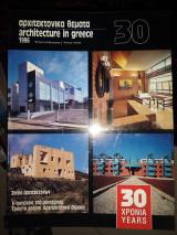 Αρχιτεκτονικά θέματα 30/1996