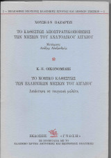 Το νομικό καθεστώς των Ελληνικών νησιών του Αιγαίου