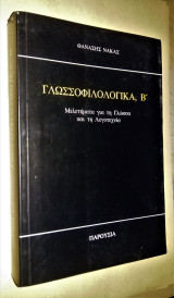 Γλωσσοφιλολογικά, Β' - Μελετήματα για τη Γλώσσα και τη Λογοτεχνία