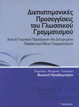 Διεπιστημονικές προσεγγίσεις του γλωσσικού γραμματισμού