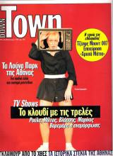 Περιοδικό Down Town τεύχος 8