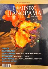 Ελληνικό Πανόραμα τεύχος 52