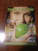 Υγεία & Ευεξία - (Δεκέμβριος 2003)