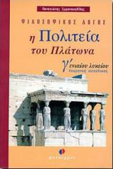 Η Πολιτεία του Πλάτωνα Γ΄ ενιαίου λυκείου