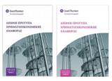 Διεθνη Πρότυπα Χρηματοοικονομικης Αναφοράς (2 τόμοι)