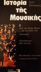 Ιστορία της Μουσικής 2.Από τον Σεζάρ Φράνκ ως τις μέρες μας