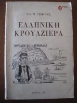 Ελληνικη κρουαζιερα.νικος τσιφορος