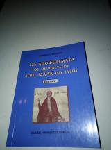 475 αποφθέγματα του θεοπνευστου Αγίου Ισαακ του συρου