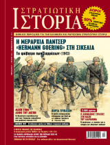 """Στρατιωτική ιστορία-η μεραρχία πάντσερ """"hermann goering"""" στη σικελία(τεύχος 168)"""