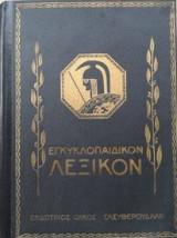 Εγκυκλοπαιδικόν λεξικόν- Τόμος 7ος