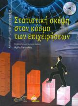 Στατιστική Σκέψη στον κόσμο των επιχειρήσεων