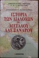Ιστορία των Διαδόχων του Μεγάλου Αλεξάνδρου (δίτομο)