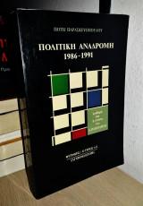 Πολιτική Ανδρομή 1986-1991 - Η Φθορά και η Πτώση του Ανδρέα Παπανδρέου