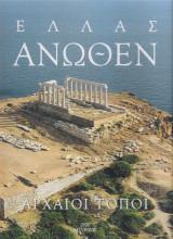 Ελλάς Άνωθεν - Αρχαίοι Τόποι
