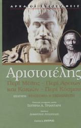 Αριστοτέλης Περί Μέθης - Περί Αρετών και Κακιών - Περί Κόσμου