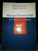 Μεθοδική γραμματική της αρχαίας Ελληνικής