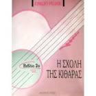 Η σχολή της κιθάρας βιβλίο 2