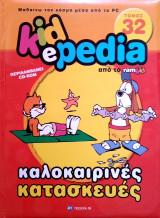 Kidepedia 32 καλοκαιρινές κατασκευές