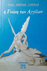 Η γνώση των αγγέλων