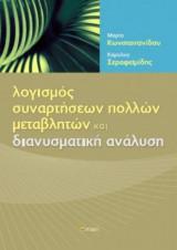 Λογισμός Συναρτήσεων Πολλών Μεταβλητών και διανυσματική ανάλυση