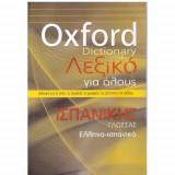 Oxford Dictionary-Λεξικό για όλους: Ισπανικής Γλώσσας: Ελληνο-ισπανικό