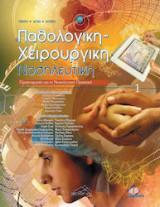 Παθολογική Χειρουργική Νοσηλευτική