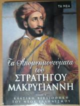 Τα Απομνημονεύματα του Στρατηγού Μακρυγιάννη (Τόμος Β΄)