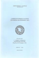 Ο Βενετοτουρκικός πόλεμος στη βόρεια Πελοπόννησο (1687) - Ανάτυπον