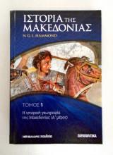 Ιστορία της Μακεδονίας (12 τόμοι)