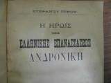 Η ηρωις της Ελληνικης Επαναστασεως
