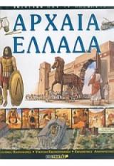 Ερευνητές - Ιστορίες Από την Αρχαία Ελλάδα