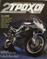 2 Τροχοί τεύχος 18 (Αύγουστος Σεπτέμβριος /1991)