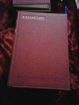 Ο Βραχόκηπος Πρόλογος και μετάφραση απο το Γαλλικό πρωτότυπο ΄Δ έκδοση ΙΙ Πρεβελάκη Γνήσιο αντίτυπο