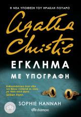 Agatha Crhistie: Έγκλημα με υπογραφή