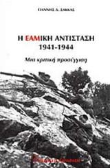 Η ΕΑΜΙΚΗ ΑΝΤΙΣΤΑΣΗ 1941-1944