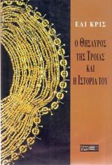 Ο θησαυρός της Τροίας και η ιστορία του