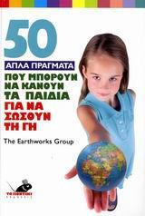 50 απλά πράγματα που μπορούν να κάνουν τα παιδιά για να σώσουν τη γη