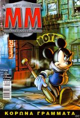 Μίκυ μυστήριο (β΄κύκλος) τεύχος #4