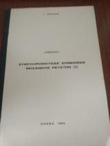 Συμπληρωματικές σημειώσεις μηχανικής ρευστών iii